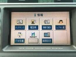 【ナビ】大画面で操作も簡単!さらに運転が楽しくなりますね♪