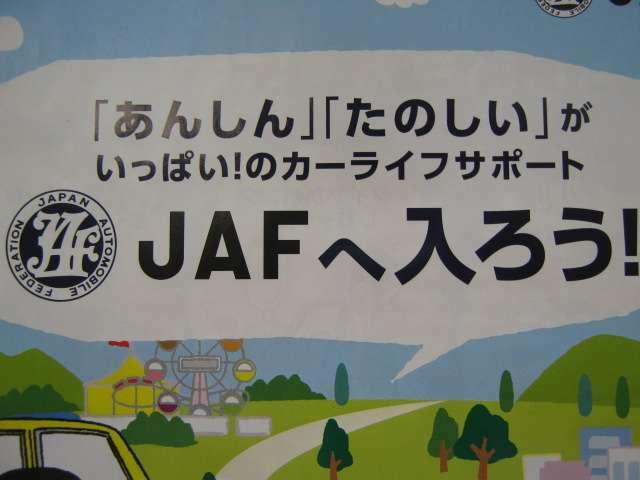 Aプラン画像:JAFは本当に強い見方です。いつ、何が起きてもいいように、この機会に備えましょう。