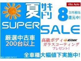 夏をサキドリ!スーパーセール実施中!!通常8万円相当の高級ボディーガラスコーティング(G'zox)をプレゼント! ※一部諸条件がございます。営業担当までお問い合わせください。