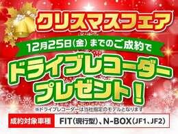 12月25日までに、こちらのお車をご成約頂きますと、ドライブレコーダー(当社指定用品、フロントのみ)お取付けをプレゼントさせて頂きます!!この機会をお見逃し無く!!