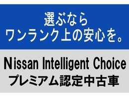 選ぶならワンランク上の安心を。NissanIntelligentChoiceプレミアム認定中古車【NissanIntelligentChoice】