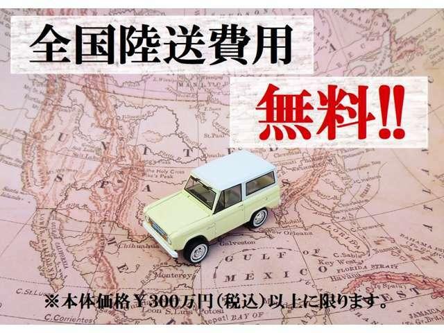 全国陸送費用無料キャンペーン開催中!!   ※本体価格300万円以上に限ります。