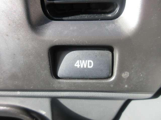 4WDスイッチ☆2WDと4WDに切り替え出来ます!