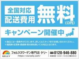 当店では全国陸送無料キャンペーンを行なっております。諸条件ございますがお客様にとってお得な条件となっておりますので是非ご検討下さい!