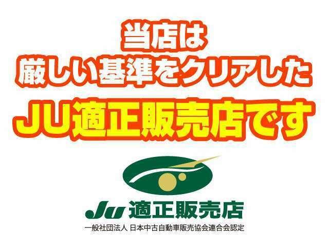 JU適正販売店です! メーカーオプションで足回りを4枚リーフサスペンションに強化してます!積載が多いときに車輛のダメージを軽減しますので弊社の車輛は全て4枚リーフサスで足回りを強化しております!