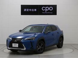 レクサス UX 200 バージョンC CPO認定中古車
