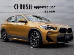BMW X2 sドライブ18i MスポーツX DCT ADVアクティブセーフティ/コンフォートPKG