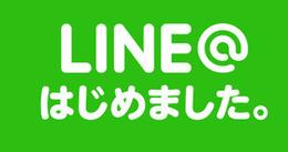 上嶋自動車では公式ラインを開設しております。ご来店が難しい方はこちらからでもお問い合わせ可能です。