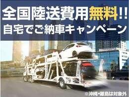 全国ご自宅納車をサービスしております!北海道から九州まで納車実績がありますので、遠方のお客様でも安心してご利用下さい!