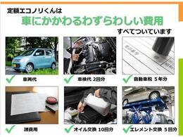 定額エコノリくん!車両代・諸費用・自動車税・車検代・オイル・エレメント交換代をまとめて、毎月定額でお車に乗れます!