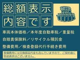 そしてこんな値段の車でも安心の鑑定証付きです!この車は販売店の独自の状態表とは異なり、第三者機関日本自動車鑑定協会のJAAA鑑定書を自信をもって発行しています!!