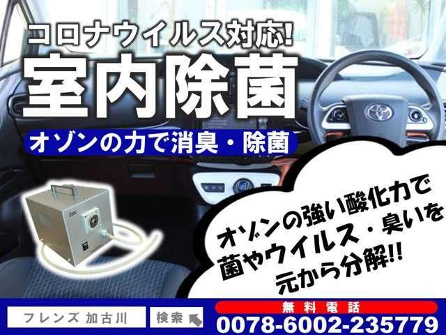 Bプラン画像:【コロナウイルス対策】皆さまに当店のサービスを少しでも安心してご利用いただけるよう、車内の脱臭・除菌作業を実施しております。