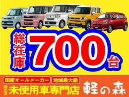 【軽の森泉北店】は、南大阪最大級700台越えの在庫数! 国内オールメーカー全て取り揃えております。気になるおクルマがある方 まずはお問合せください!