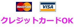 クレジット決済も承っております。VISA・MASTAR・JCB等ご利用いただけます。