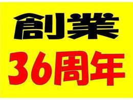 おかげさまで創立36周年!これからもご満足頂けるサービスをご提供致します!
