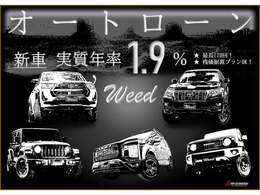 新車は実質年率1.9%でご利用いただけます。最長120回、残価据置プランのご提案も可能です。