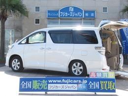 トヨタ ヴェルファイア 2.4 X ウェルキャブ 車いす仕様車 スロープタイプII 福祉車輌 車いす3列目固定 8人乗り