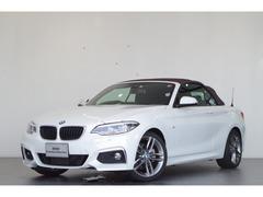 BMW 2シリーズカブリオレ の中古車 220i Mスポーツ 千葉県習志野市 411.0万円