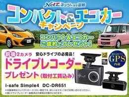 ★★コンパクト&エコカーキャンペーン★★コンパクトカー・エコカーをご購入のお客様に限り『ドライブレコーダー』プレゼント!お得なキャンペーン中にぜひお買い求めください♪詳しくはスタッフまで。l【NSPP】