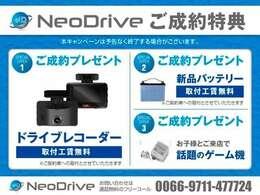 ◆◇こだわり抜いた自信の価格!!一台一台こだわり抜いた仕入♪『NEODrive』◆◇TEL011‐792‐0374