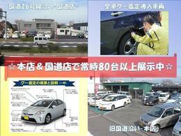 ◎パズーでは高品質な車両を随時入庫し展示しております。