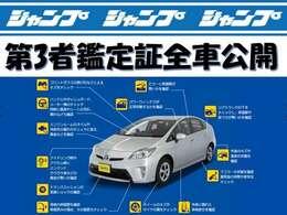 第3者査定機関の評価証明書をネット見積りの方に公開中!※一部車両で準備中の場合がございます