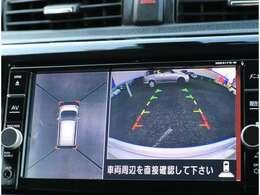 空の上から見下ろすような視点で駐車できる「アラウンドビューモニター」搭載!