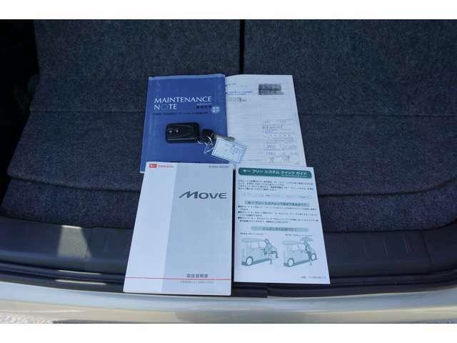 ☆取説&保証書&記録簿3枚(H22・24・25)&スマートキー1個&スペアキー1本 が揃っております♪