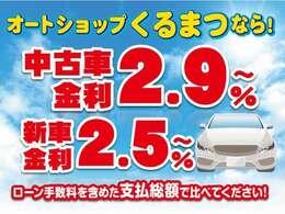 オートショップくるまつなら中古車金利2.9%~!新車金利2.5%~!ローン手数料を含めた支払い総額で比べて下さい!