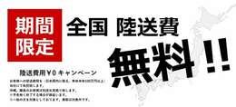 期間限定【全国陸送費無料キャンペーン開催中!】