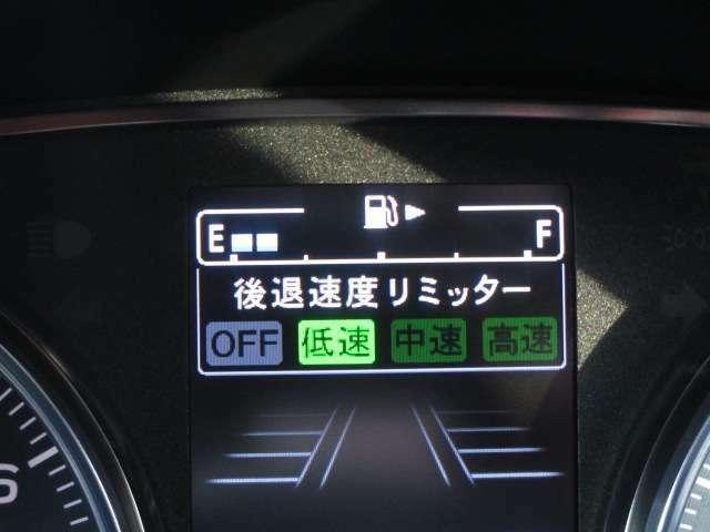 後退速度リミッター付で、後退時の速度制限を選べます。