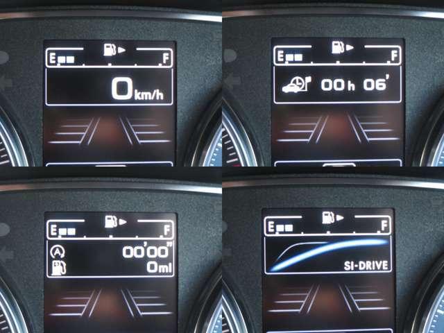 マルチインフォメーションディスプレイにも燃費・アイドリングストップ・航続可能距離等色々な情報を表示します。