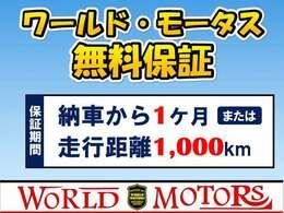 1ヶ月または1000kmまで無料保証いたします!