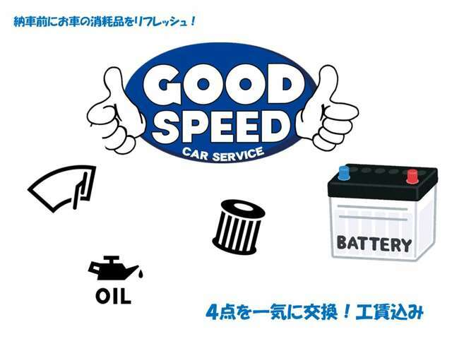 Aプラン画像:納車前にお車の消耗品をリフレッシュ!!エンジオイル・エレメント・ワイパー・バッテリーの以上4点を一気に交換!工賃込みですので非常にお得です!!