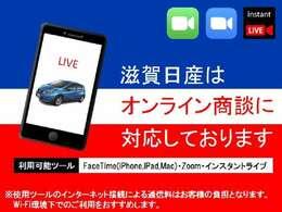 オンラインでお車の状態や見たい所を確認しませんか?iPhoneのFaceTimeをお持ちの方やPC、携帯でZOOMアプリを入れて下さればオンライン画面での確認、商談が可能です。ご希望の際は、その旨をお伝え下さい。
