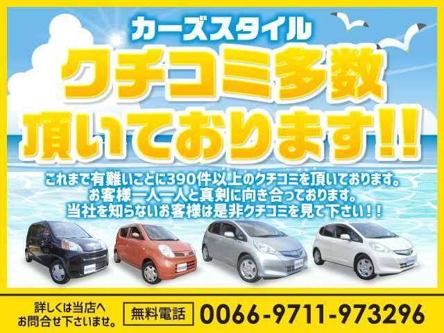 お車をご購入後、お車の維持費って気になりますよね。でも車が必要なお客様!軽自動車は燃費も良く、自動車税も安くお財布にもやさしいです♪ 無料電話 ダイアル【0066-9711-973296】まで♪