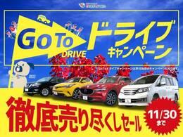 人気車種勢揃い! グッドスピードGO TO DRIVEキャンペーン実施中です!!お客様のご来店お待ちしております!!