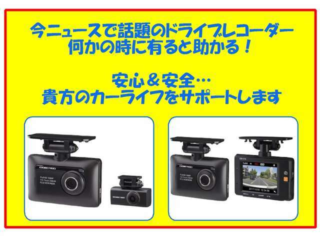 Bプラン画像:いま、人気のカー用品といえば「ドライブレコーダー」です♪愛車に取り付けることで映像と音声を記録してくれるドライブレコーダーは、事故の際に確かな証拠能力を発揮してくれます♪前後2カメラ!