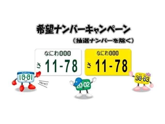 Aプラン画像:5000円にてご希望の番号でご登録・納車いたします。お好きな番号お選び下さい♪♪♪(抽選番号を除く)