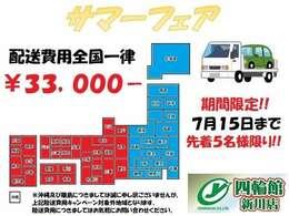 配送費用がお得なサマーフェア開催中です!!この際にぜひご検討を!!※沖縄及び離島は誠に申し訳ございませんが当キャンペン対象外地域となります。