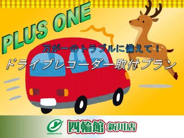 Aプラン画像:万が一の前方トラブルにもドライブレコーダーがついてれば安心!あおり運転等の対策にも欠かせない一台をパック料金にて御提供致します。※一部対象外車両もございます詳細は当社スタッフへお気軽にお尋ねください。