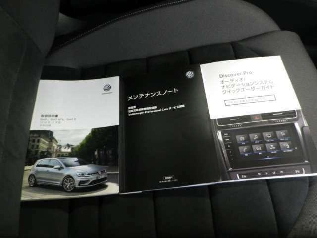 メンテナンスノート&取扱説明書を完備!