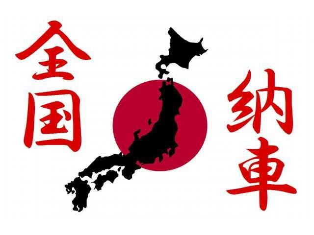 日本全国にお届けお届けできます。当店スタッフが直接伺いますので、費用も安いです。一度お問い合わせください。