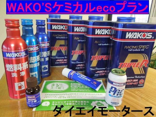 Aプラン画像:『WAKO'Sケミカルプランeco』推奨します!店頭総額¥25,410円相当の商品を納車時に限りの税込¥18000円にて施工させていただきます。