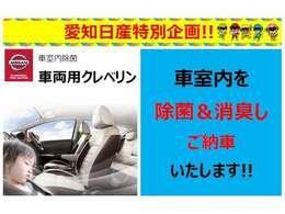 愛知日産特別企画!!成約車両に【クレベリン施工(除菌&消臭)】し、ご納車させていただきます!