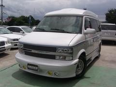 シボレー アストロ の中古車 LT 2WD 熊本県熊本市東区 48.0万円