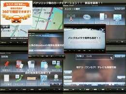 Bluetooth対応ナビ&ETC&バックカメラを装着しております♪ タッチパネルで目的地検索も可能! 地デジ(ワンセグ)TVは走行中の視聴も出来ます! 新品ですので地図データも最新です♪ 高価な装備が充実!