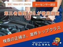気になるお車の状態はカーセンサー認定書と詳細画像にてご確認下さい。追加画像・動画をご希望の際はお知らせ下さい。お客様が納得できるまで、専任スタッフにて回答をさせて頂きます!