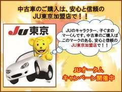 中古車のご購入は、安心と信頼のJU東京加盟店で!!