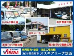 ◇スズキのU-CAR販売以外にもお車に関することなら何でもお任せください。